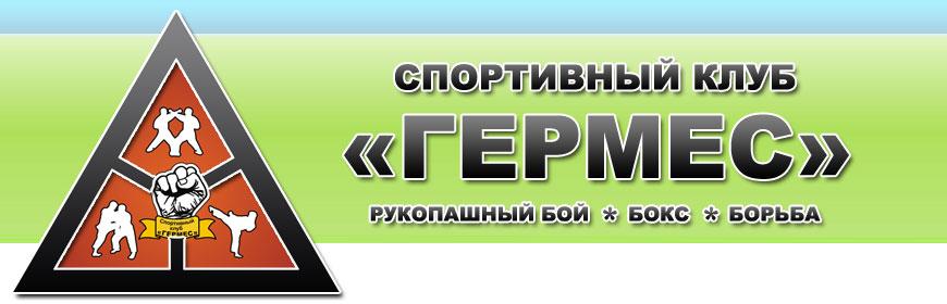"""Спортивный клуб """"Гермес"""""""